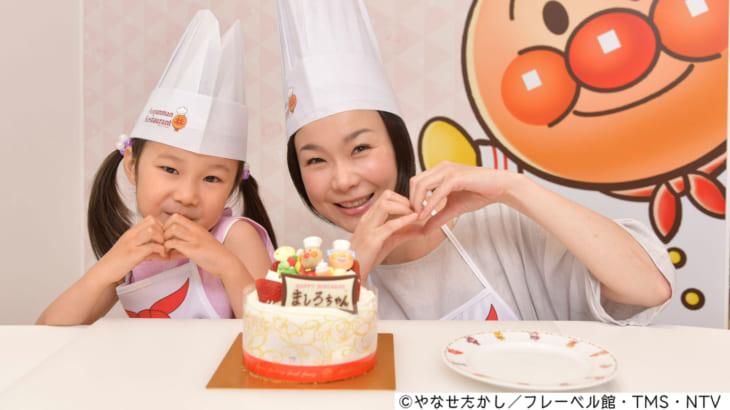 アンパンマンレストランで誕生日を祝おう ケーキデコレーション体験